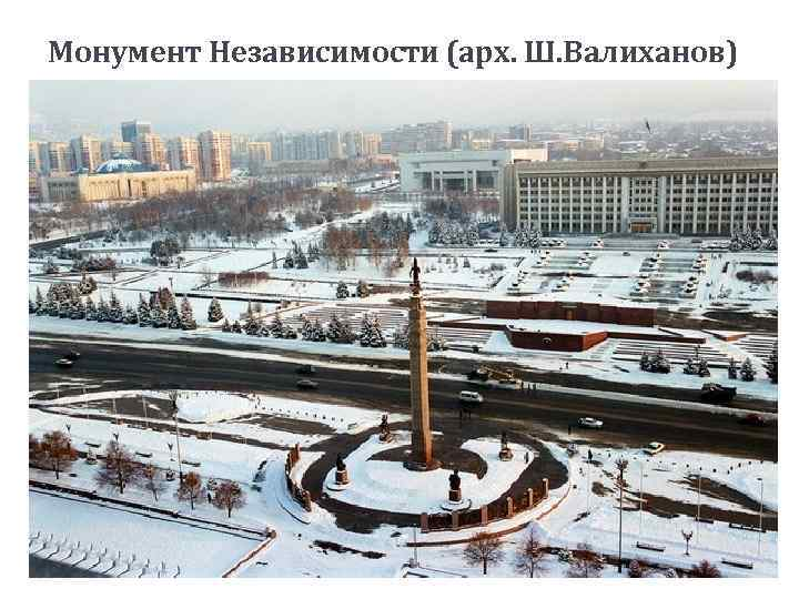 Монумент Независимости (арх. Ш. Валиханов)