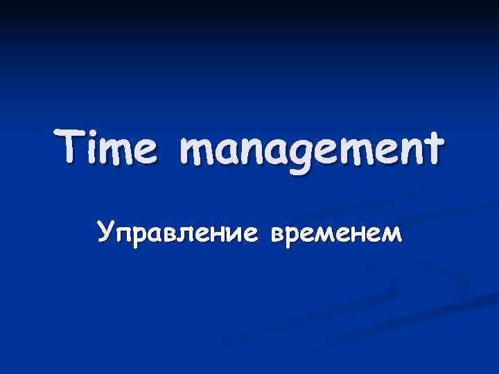 Time management Управление временем
