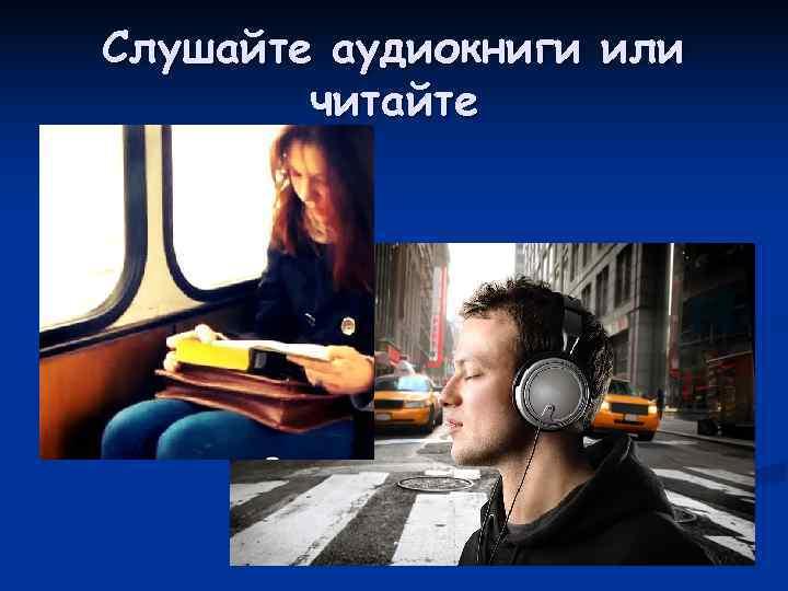 Слушайте аудиокниги или   читайте