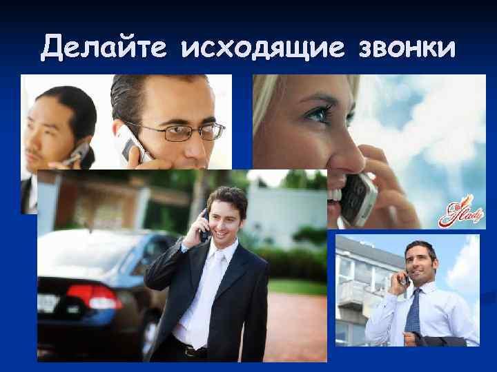 Делайте исходящие звонки