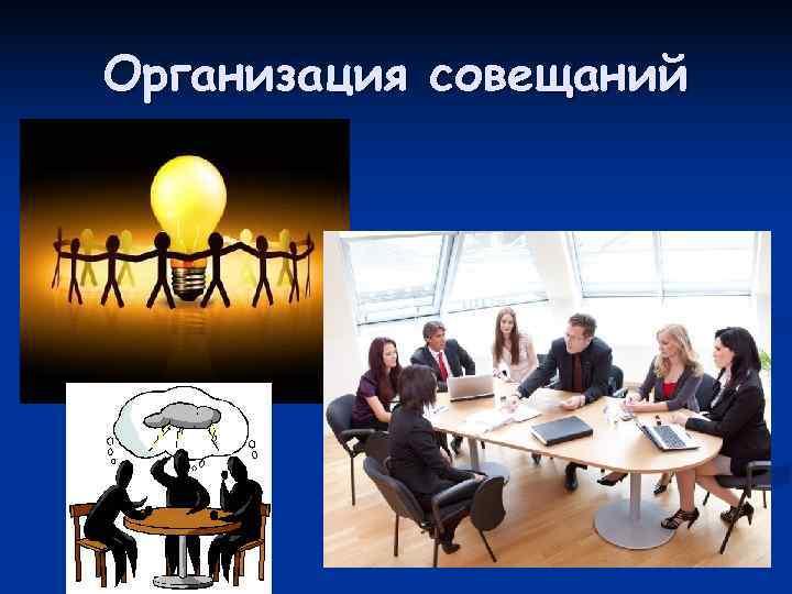 Организация совещаний
