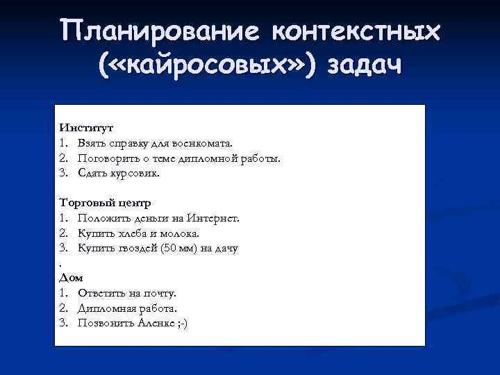 Планирование контекстных  ( «кайросовых» ) задач Институт 1. Взять справку для военкомата. 2.