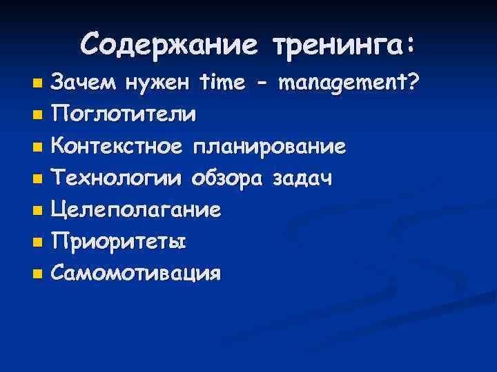 Содержание тренинга: n Зачем нужен time - management? n Поглотители n Контекстное