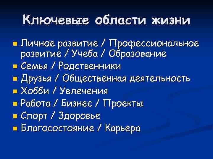 Ключевые области жизни n Личное развитие / Профессиональное  развитие / Учеба