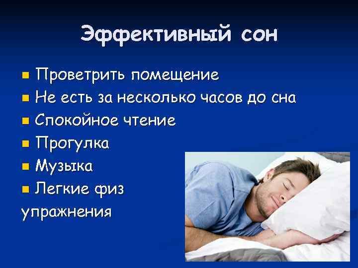 Эффективный сон n Проветрить помещение n Не есть за несколько часов до
