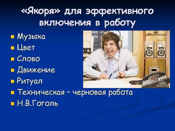 «Якоря» для эффективного  включения в работу n Музыка n Цвет n Слово