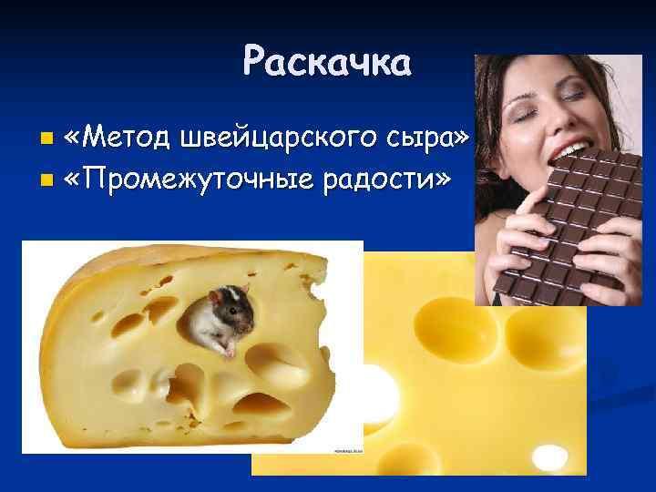 Раскачка n «Метод швейцарского сыра» n «Промежуточные радости»