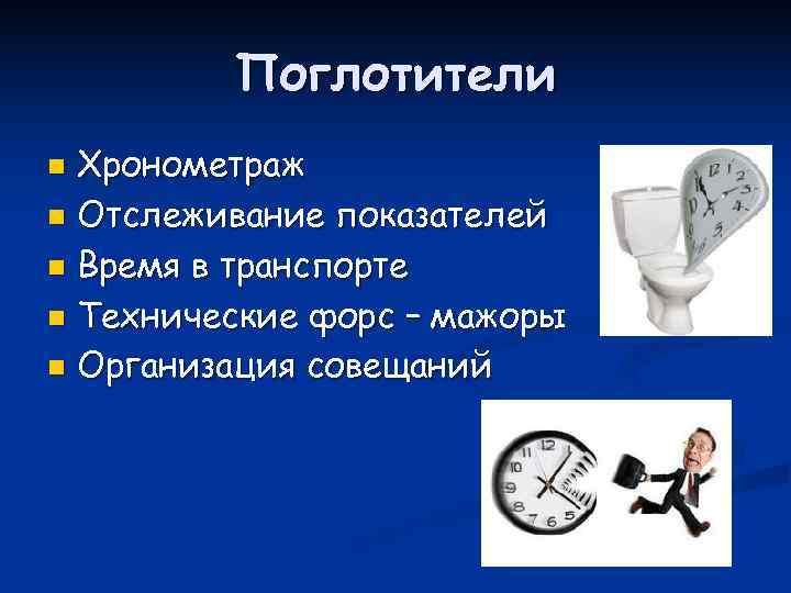Поглотители n Хронометраж n Отслеживание показателей n Время в транспорте n