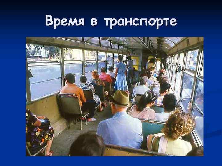 Время в транспорте