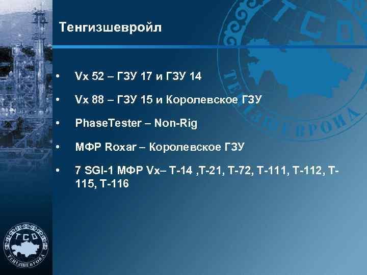 Тенгизшевройл  •  Vx 52 – ГЗУ 17 и ГЗУ 14  •