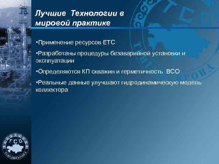 Лучшие Технологии в мировой практике  • Применение ресурсов ETC • Разработаны процедуры безаварийной