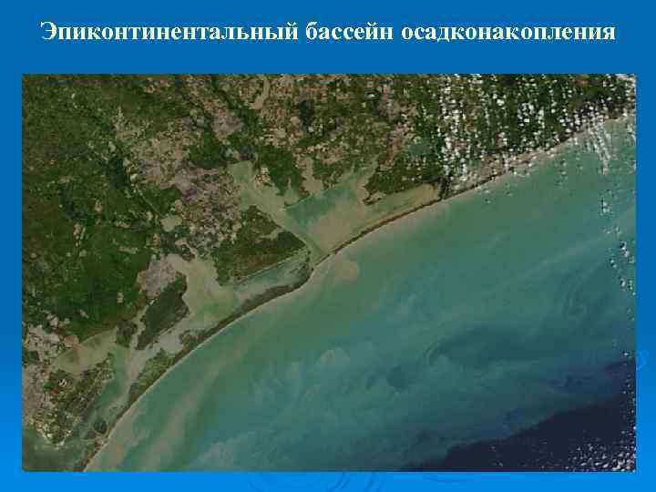 Эпиконтинентальный бассейн осадконакопления
