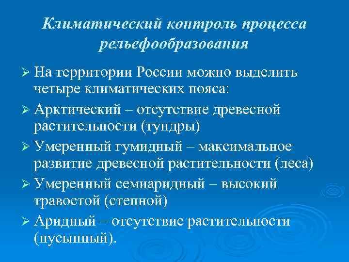 Климатический контроль процесса   рельефообразования Ø На территории России можно выделить