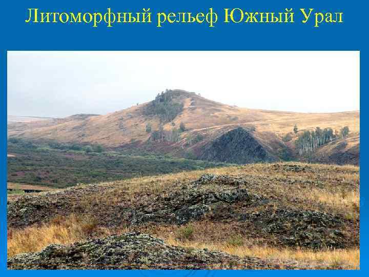 Литоморфный рельеф Южный Урал