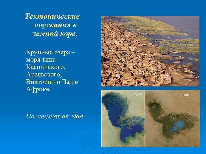 Тектонические  опускания в  земной коре.  Крупные озера – моря типа Каспийского,