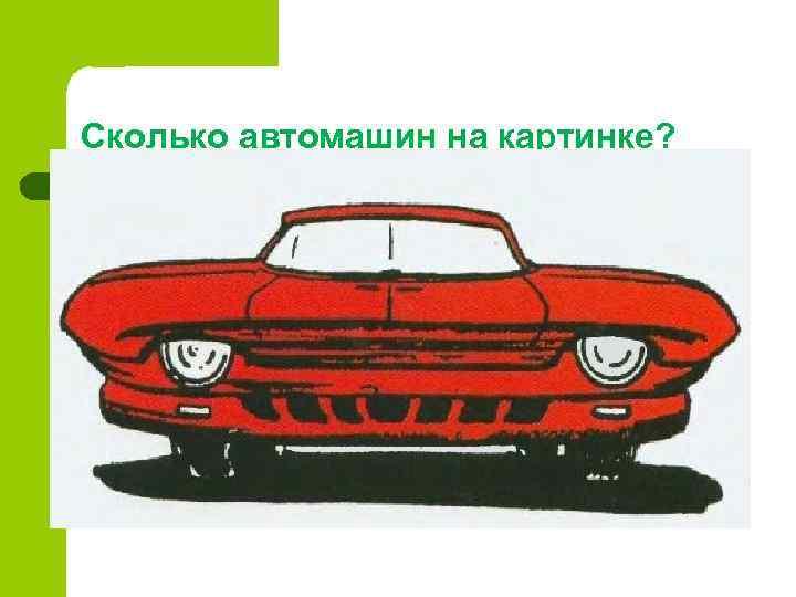 Сколько автомашин на картинке?