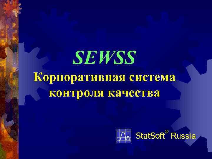SEWSS Корпоративная система  контроля качества    ®