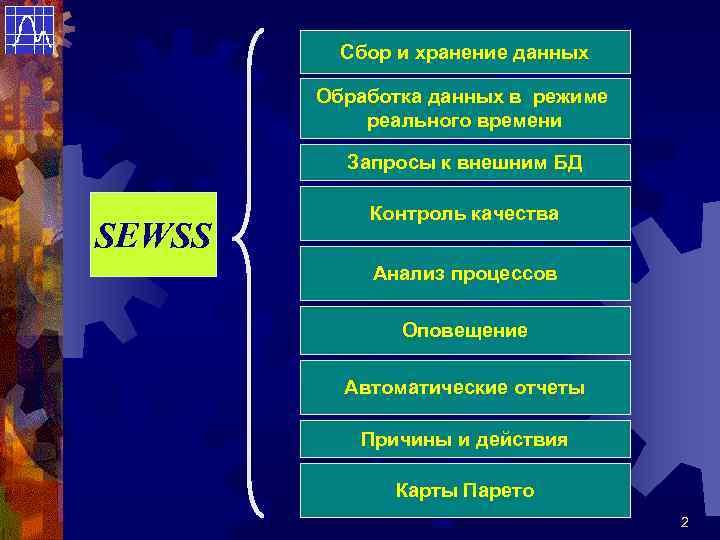 Сбор и хранение данных   Обработка данных в режиме