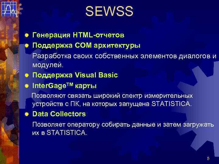 SEWSS ® Генерация HTML-отчетов ® Поддержка COM архитектуры  Разработка