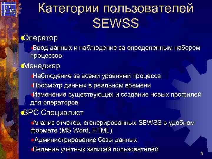 Категории пользователей   SEWSS ®Оператор  ®Вводданных и наблюдение за определенным