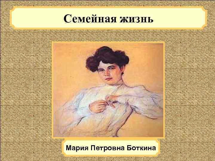 Семейная жизнь Мария Петровна Боткина