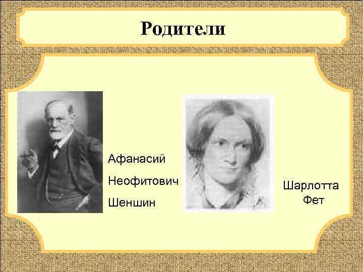 Родители Афанасий Неофитович Шарлотта Шеншин    Фет