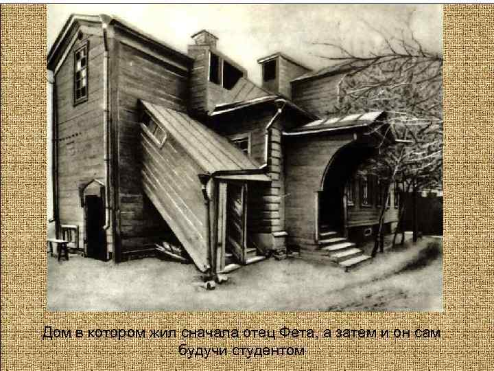 Дом в котором жил сначала отец Фета, а затем и он сам