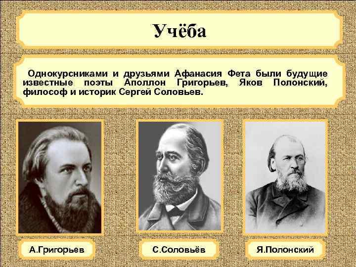 Учёба  Однокурсниками и друзьями Афанасия Фета были будущие