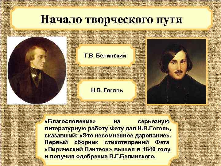 Начало творческого пути   Г. В. Белинский    Н. В. Гоголь