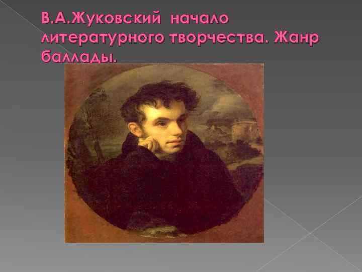 В. А. Жуковский начало литературного творчества. Жанр баллады.