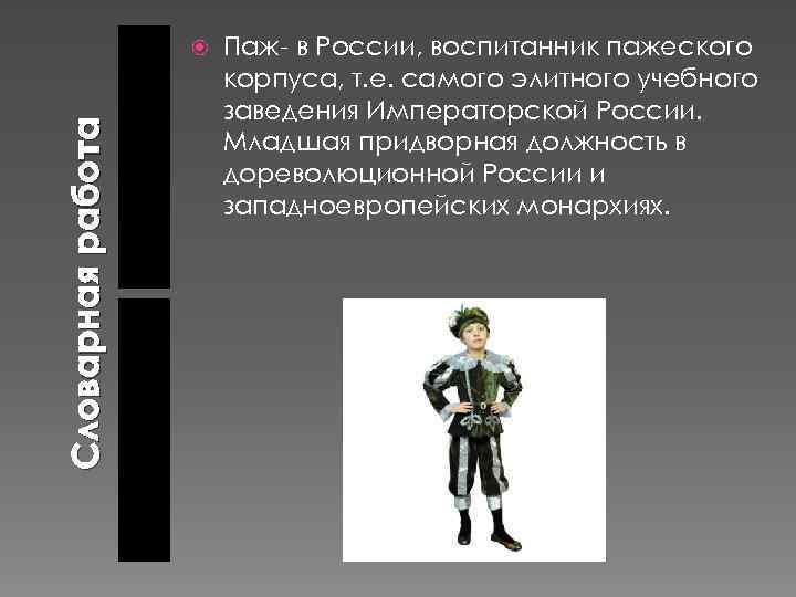 Паж- в России, воспитанник пажеского    корпуса, т.