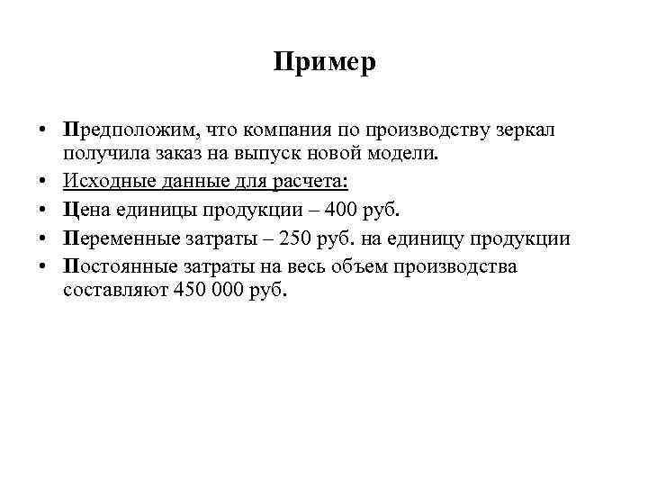 Пример  • Предположим, что компания по производству зеркал