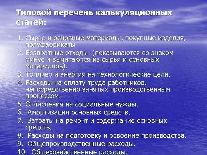 Типовой перечень калькуляционных статей: 1. Сырье и основные материалы, покупные изделия, полуфабрикаты 2. Возвратные