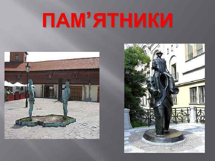 ПАМ' ЯТНИКИ