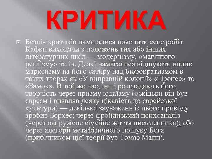 КРИТИКА Безліч критиків намагалися пояснити сенс робіт Кафки виходячи з положень