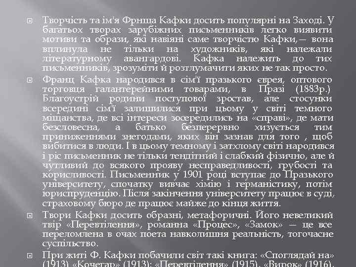 Творчість та ім'я Фрнща Кафки досить популярні на Заході. У багатьох творах