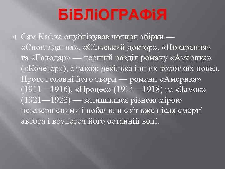 БіБЛіОГРАФіЯ Сам Кафка опублікував чотири збірки —  «Споглядання» ,