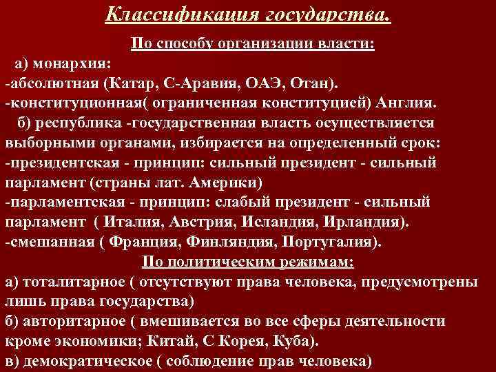 Классификация государства.   По способу организации власти:  а) монархия: -абсолютная