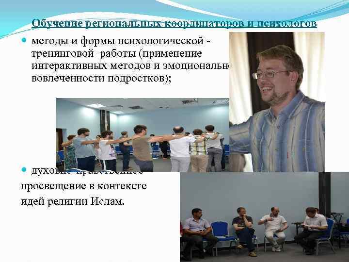 Обучение региональных координаторов и психологов  методы и формы психологической -  тренинговой