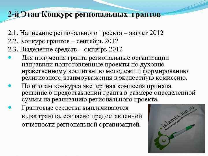 2 -й Этап Конкурс региональных грантов 2. 1. Написание регионального проекта – август 2012