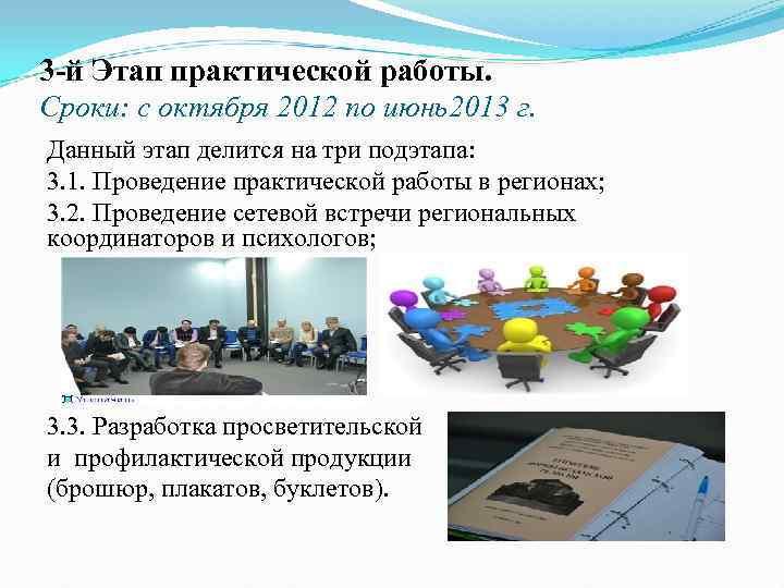 3 -й Этап практической работы. Сроки: с октября 2012 по июнь2013 г. Данный этап