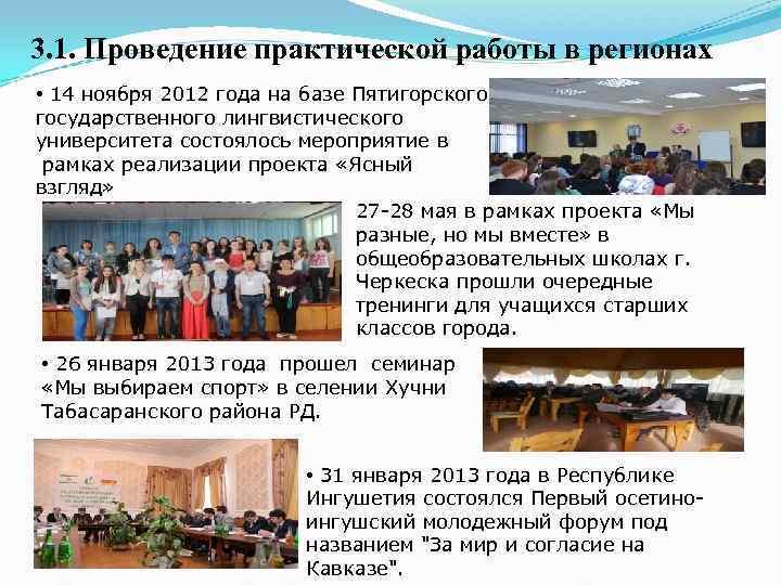 3. 1. Проведение практической работы в регионах • 14 ноября 2012 года на базе