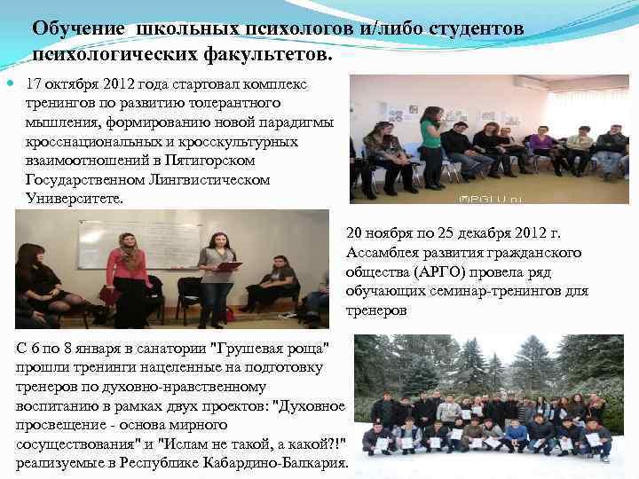 Обучение школьных психологов и/либо студентов  психологических факультетов.  17 октября 2012