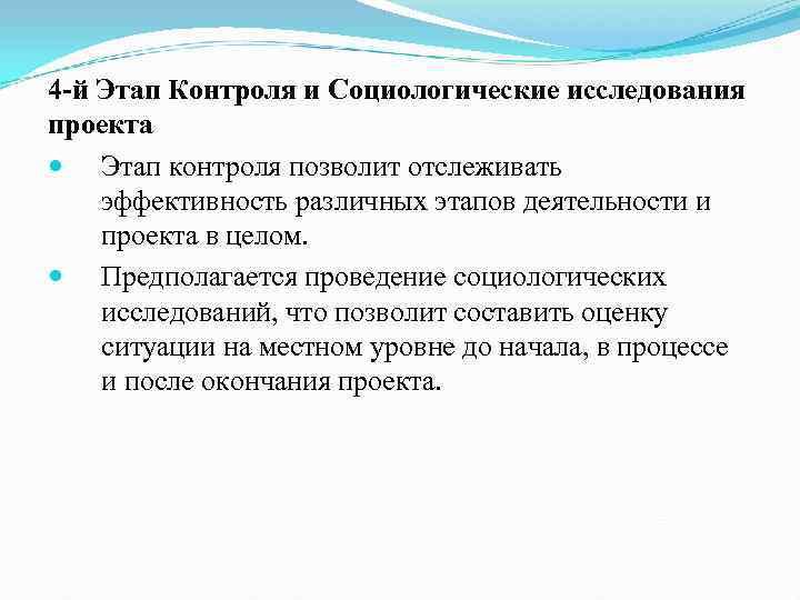 4 -й Этап Контроля и Социологические исследования проекта  Этап контроля позволит отслеживать эффективность