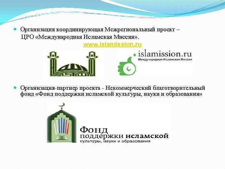 Организация координирующая Межрегиональный проект –  ЦРО «Международная Исламская Миссия» .