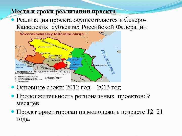 Место и сроки реализации проекта  Реализация проекта осуществляется в Северо-  Кавказских субъектах