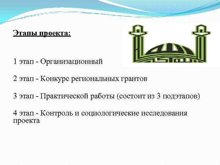 Этапы проекта:  1 этап - Организационный 2 этап - Конкурс региональных грантов 3