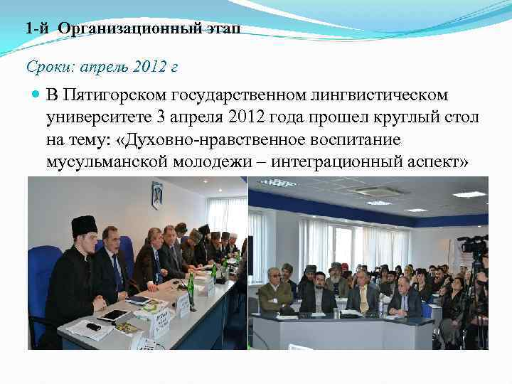 1 -й Организационный этап Сроки: апрель 2012 г  В Пятигорском государственном лингвистическом