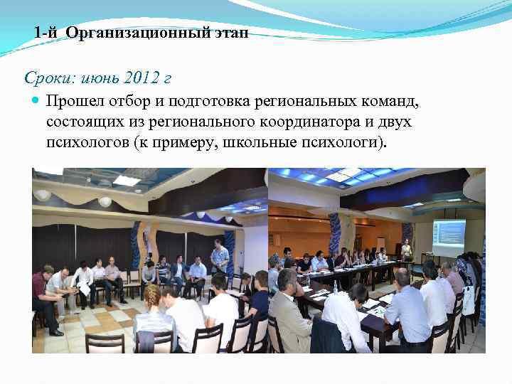 1 -й Организационный этап Сроки: июнь 2012 г  Прошел oтбор и подготовка