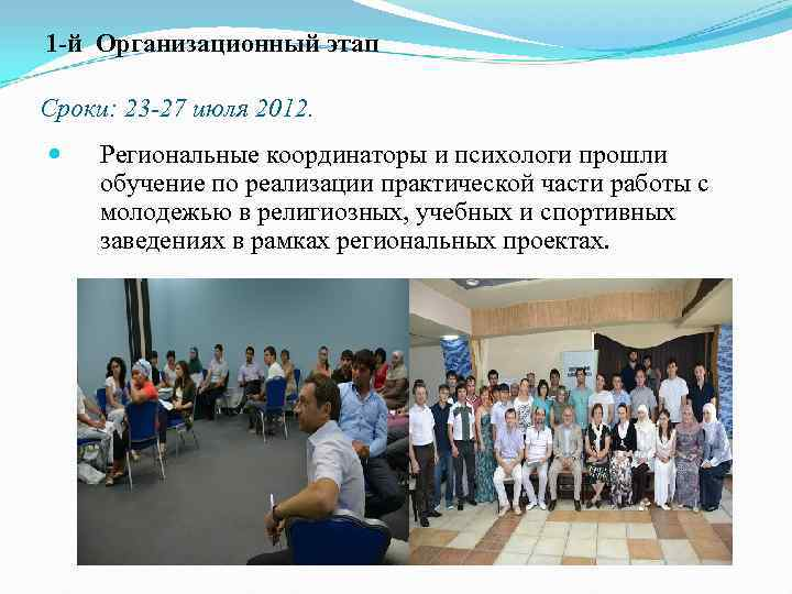 1 -й Организационный этап Сроки: 23 -27 июля 2012.  Региональные координаторы и психологи